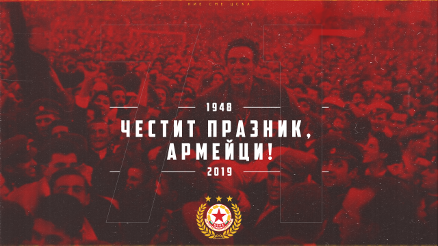 CSKA became 71 years old!
