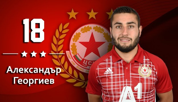 Aleksandar Georgiev is loaned away