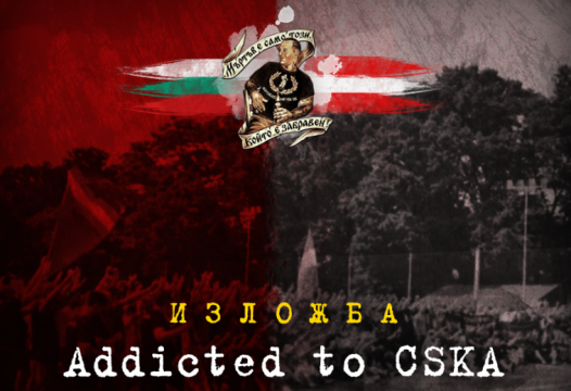 """Addicted to CSKA"" (PHOTOS)"