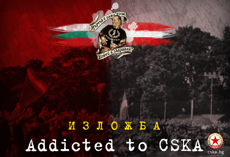 """Addicted to CSKA"" (СНИМКИ)"