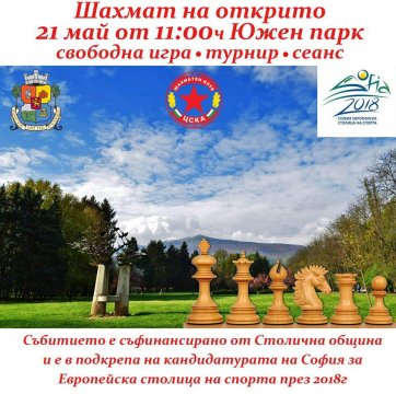 Open air chess in the South park with CSKA!