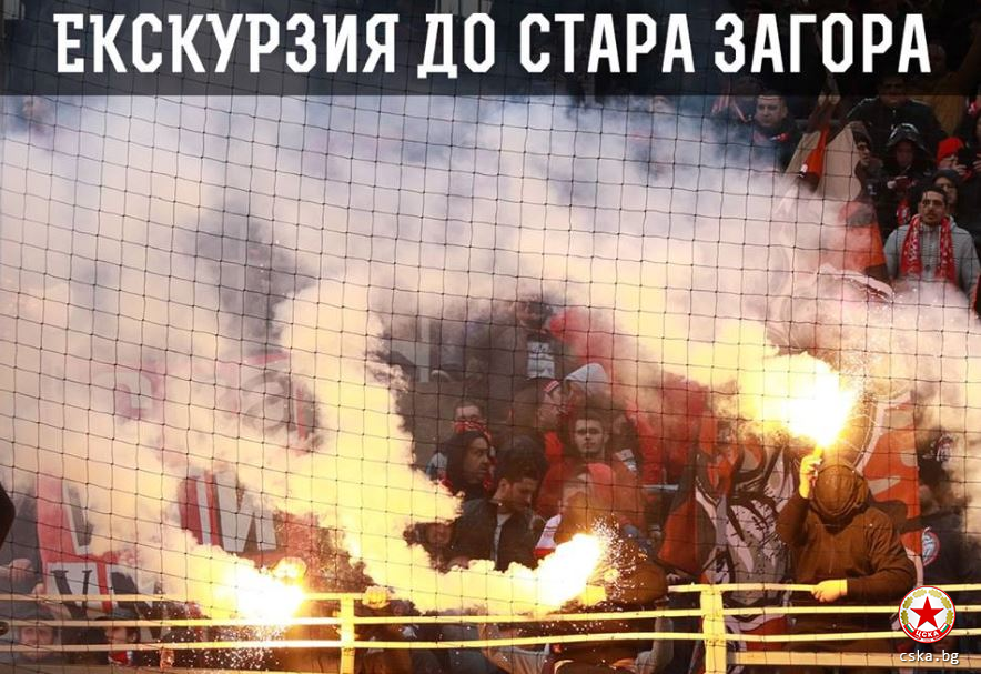 Sector G are organizing a tour for the Vereya away game