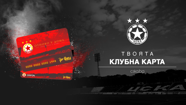 Information about CSKA Griffon club cards