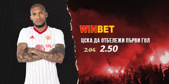 Support the team with WINBET