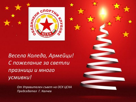 Happy Holidays from USC CSKA!