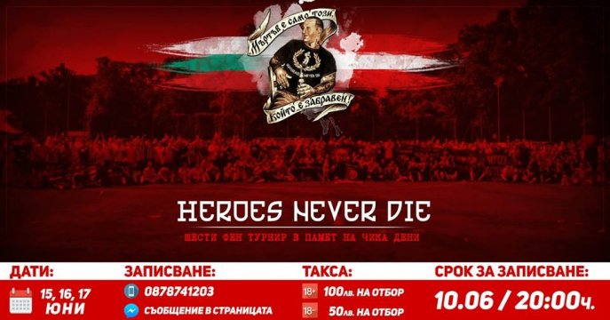 """Sektor G"" organized a sixth tournament in memory of Chicka Deni"