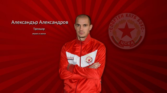 Alexander Alexandrov is assistant coach of the national boxing team