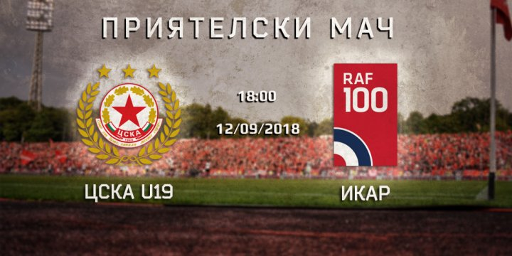 CSKA with a friendly match against the Royal Air Force