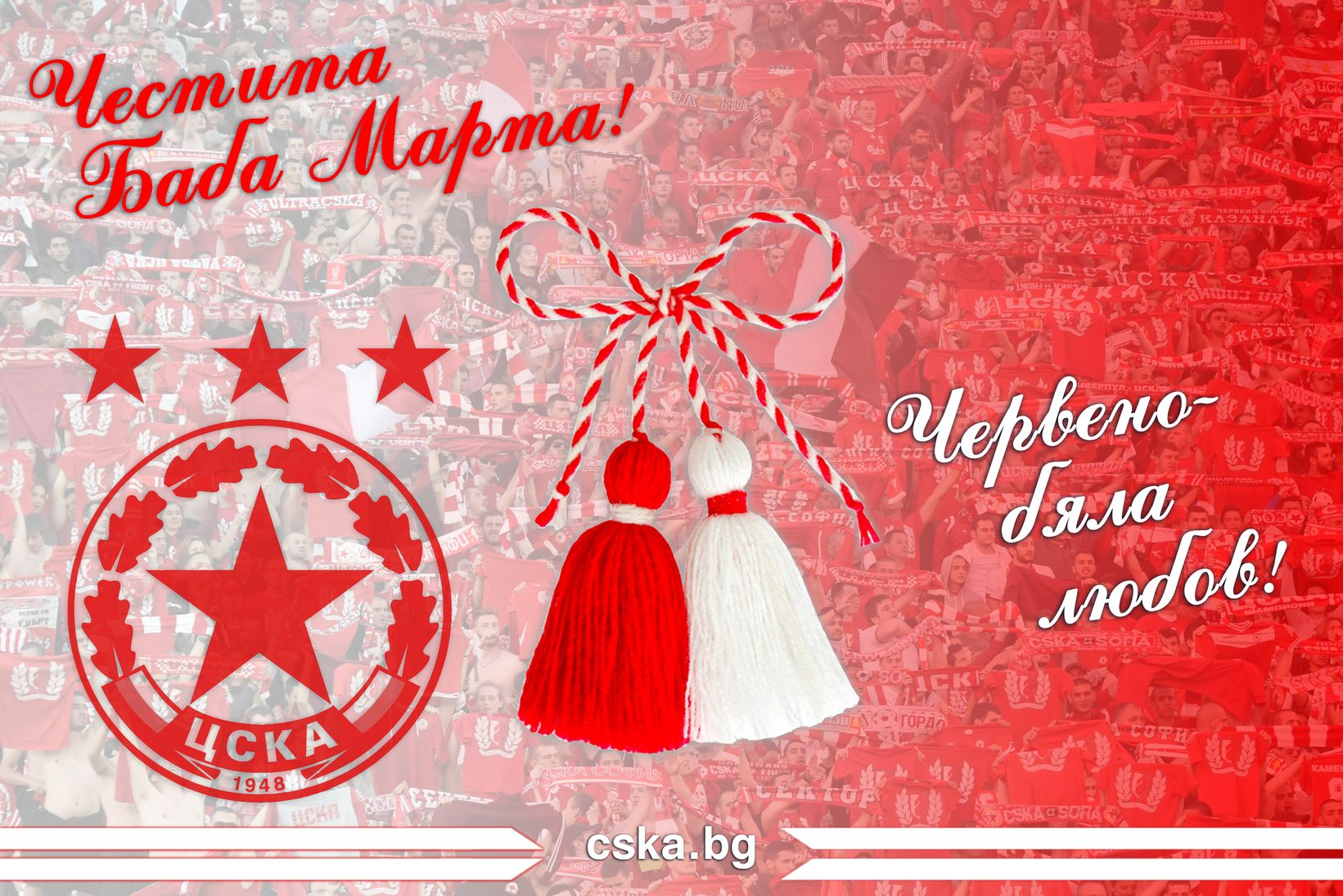 Happy 1st of march cska united sports clubs m4hsunfo