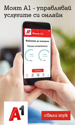 A1 Mobile App